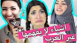 أشياء لا يفهمها غيرالعرب | Things Only Arabs Understand
