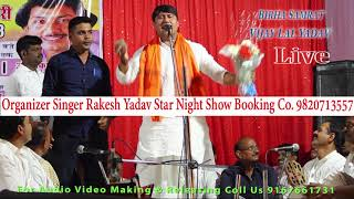 2018 Full Live Birha Song By Vijay Lal Yadav, भोजपुरी बिरहा Super Hit Story Gaana
