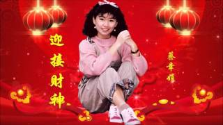 getlinkyoutube.com-蔡幸娟 新年新禧新氣象 新年歌曲 (12首)  Delphine Tsai - Chinese New Year Songs