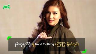 getlinkyoutube.com-နန္းဆုရတီစိုး ရဲ့ Trend ေၾကာ္ျငာ ႐ိုက္ကြင္း - Nan Su Yati Soe