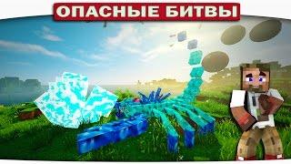 getlinkyoutube.com-БИТВА С ЛЕДЯНЫМ СКОРПИОНОМ!! (Челенж Minecraft)