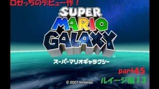getlinkyoutube.com-ロゼっちのデビュー作! スーパーマリオギャラクシー実況! part45(ルイージ編 13)