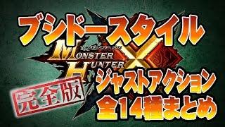 getlinkyoutube.com-【MHクロス】完全版☓ブシドースタイルまとめ☓全14種武器紹介!! ジャスト回避☓ジャストガード☓良いとこ取り編集 Monster Hunter X Cross FULL Weapons