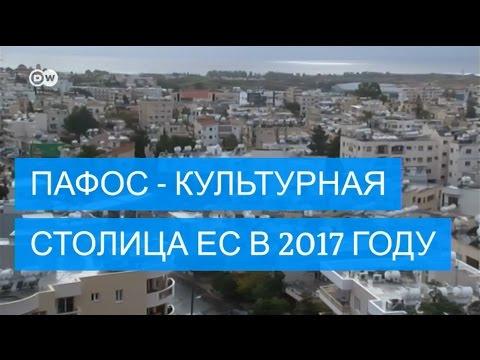 Пафос - культурная столица ЕС