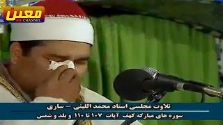 شاهد بكاء وخشوع | الشيخ محمد الليثي في تلاوة القرآن الكريم HD