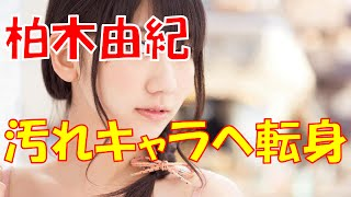 getlinkyoutube.com-悲報 AKB48柏木由紀 イメージ崩壊へ アイドルから汚れタレントへ転身?指原ピンチか?