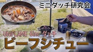 getlinkyoutube.com-【ミニダッチ研究会】海辺でビーフシチュー! UNIFLAME 6インチダッチオーブン!