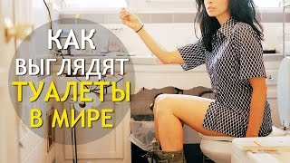 getlinkyoutube.com-Как Ходят В ТУАЛЕТ Женщины В Разных Странах Мира! ИНТЕРЕСНОСТИ