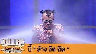 """getlinkyoutube.com-Killer Karaoke Thailand - บี้ """"ล้าง อัด ฉีด"""" 14-04-14"""