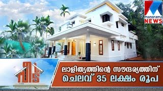 getlinkyoutube.com-Designer home for 35 lakhs | Manorama News | Veedu