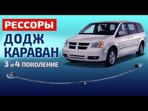 Рессоры Додж Караван