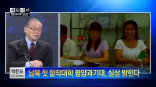 getlinkyoutube.com-뉴스쇼 쾌도난마-남북 합작 대학 '평양과기대' 실상은?_채널A