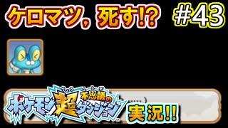 getlinkyoutube.com-【実況】 ポケモン超不思議のダンジョン!実況プレイ! #43 【ポケダン】