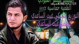 المنشد منتظر العبودي الطميه حماسيه  زماني 2017
