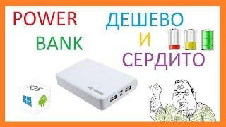 getlinkyoutube.com-Обзор power bank  с АлиЭкспресс. Стоит ли брать?