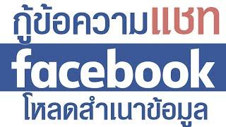 getlinkyoutube.com-กู้ข้อความแชทที่ลบไป | โหลดสำเนาข้อมูล Facebook