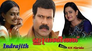 getlinkyoutube.com-Indrajith malayalam movie   malayalam full movie   Kalabhavan mani   Divya Viswanath   Indraja