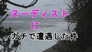 getlinkyoutube.com-第二弾wiki認定☆ヌーディストビーチにリアルガチで潜入!!