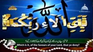 getlinkyoutube.com-Surah-Ar-Rahman - Beautiful and Heart trembling Quran recitation by Qari Syed Sadaqat Ali