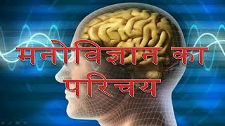 Introduction & History of Psychology (मनोविज्ञान का परिचय, शाब्दिक अर्थ एवं इतिहास)