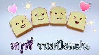 getlinkyoutube.com-สอนทำ สกุชชี่ ขนมปังแผ่นหน้ายิ้ม (DIY - Bread Squishy Tutorial)