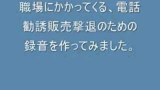 迷惑勧誘電話撃退用録音(NTT編)
