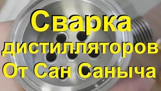 getlinkyoutube.com-Гаражное производство от Сан Саныча, качество сварных швов. Как мы варим дистилляторы.