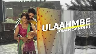 New Punjabi Songs 2016 ● ULAAHMBE ● JOBAN SANDHU ● Top Latest  New Punjabi Songs 2017