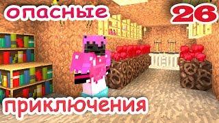 getlinkyoutube.com-ч.26 Minecraft Опасные приключения - Лаборатория в подвале (телевизор)