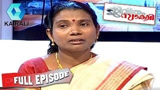 getlinkyoutube.com-Jeevitham Sakshi - Jeevitham Sakshi: Relatives of Kuttan & Radhamani | 21st January 2015 | Full Episode