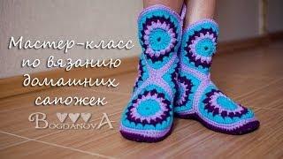 getlinkyoutube.com-Мастер-класс по вязанию тапочек-сапожек крючком. How to crochet home slippers, boots