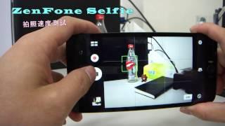 getlinkyoutube.com-ASUS ZenFone 2 與 ZenFone Selfie 拍照速度測試