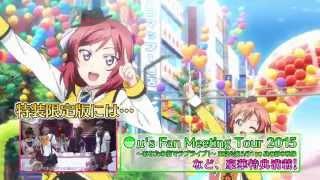 getlinkyoutube.com-「ラブライブ!The School Idol Movie」Blu-ray12月15日発売告知TVCM