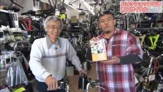 getlinkyoutube.com-bikeshopなう! 和田サイクル【シクロチャンネル】