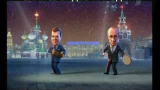 getlinkyoutube.com-Супер-новые частушки-3 Путин и Медведев поют частушки.