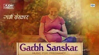 Full Garbh Sanskar in Marathi | Garbha Raksha, Kalyana Mantras | Music for Pregnancy