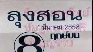 getlinkyoutube.com-เลขเด็ดงวดนี้ หวยซองลุงสอน 1/03/58
