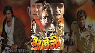 getlinkyoutube.com-Bhai Ji | Full Bhojpuri Movie | Viraj Bhatt, Vishal Tiwari, Tanushree