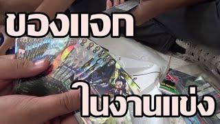 getlinkyoutube.com-[VG-TIME] ของแจกในงานแข่ง !! with Vanguard Fight Thailand & Sun Sun