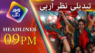 News Headlines | 09:00 PM | 18 July 2018 | Lahore Rang