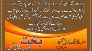 getlinkyoutube.com-Bakhat - Hakeem Tariq Mehmmod Ubqari