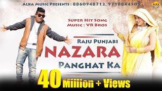 Nazara Panghat ka // Singer : Raju Punjabi // Alka Music//full H.D video//Haryanvi song 2017