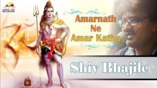 getlinkyoutube.com-Mahashivratri Special - Amarnath Ne Amar Katha | HINDI Bhajan Geet | Kaushik Bhojak New Bhakti Geet