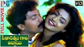getlinkyoutube.com-Seetharatnam Gari Abbayi Telugu Full Movie | Vinod Kumar | Roja | Vanisri | Brahmanandam