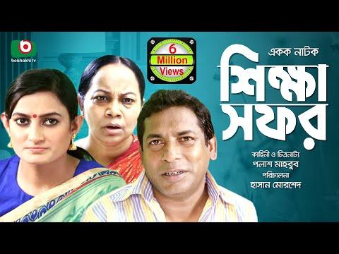 Bangla Natok | Shikkha Sofor | Ft-Mosharraf Karim