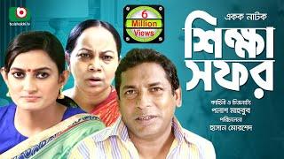 getlinkyoutube.com-Bangla Natok | Shikkha Sofor | Ft-Mosharraf Karim
