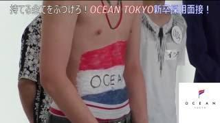 getlinkyoutube.com-OCEAN TOKYO 〜2016年度新卒採用内定者1分間の自己PR No.1〜
