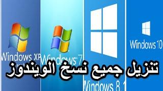 getlinkyoutube.com-تحميل اي نسخة ويندوز WINDOWS XP / 7 / 8.1 / 10 ومعرفة اي نسخة ستتوافق مع جهازك