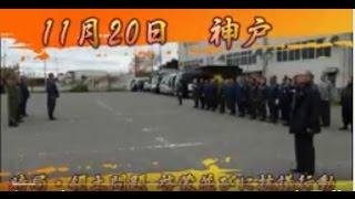 getlinkyoutube.com-11.20 時局・領土問題 啓蒙及び抗議街宣