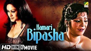 Hamari Bipasha | New Release Hindi Movie 2018 | Full Movie width=